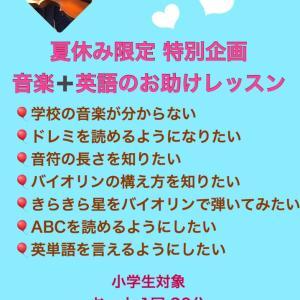 自信を持って夏休みを終えよう <小学生応援キャンペーン☆あと8日で終了です>
