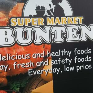【江差町】数年前からコストコ商品を取り扱うスーパー ブンテンに行ってきたよ。