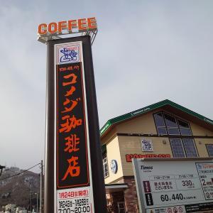 コメダ珈琲店 函館ベイエリア店いよいよオープン