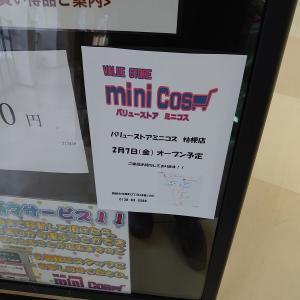 ミニコス2店舗目?2/7(金)函館市桔梗にオープン予定!!