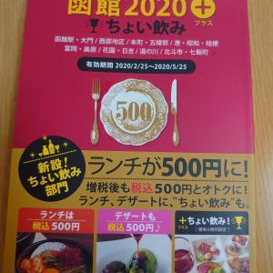 本日発売!ランチパスポート北海道 函館2020+ちょい飲み