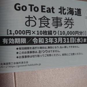 go to eat北海道お食事券 本日販売開始