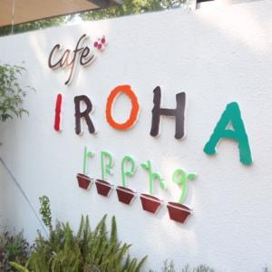 【カフェ】百舌鳥古墳の近くにある『カフェ イロハ』