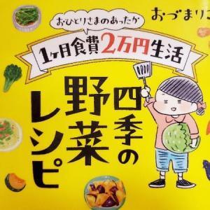 『おひとりさまのあったか1ヶ月食費2万円生活 四季の野菜レシピ』レビュー
