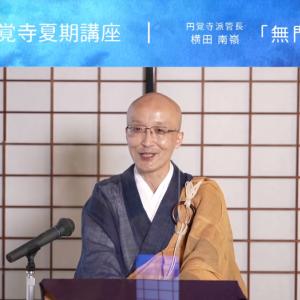 「第八十五回 円覚寺夏期講座」の無門関提唱が一挙公開です!