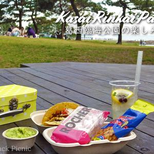 【Sakura 2019】Cherry blossoms have begun to bloom / Kasai Rinkai Park @East tokyo