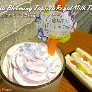 Cannot enjoy special drinks in Tokyo? / TULLY'S COFFEE