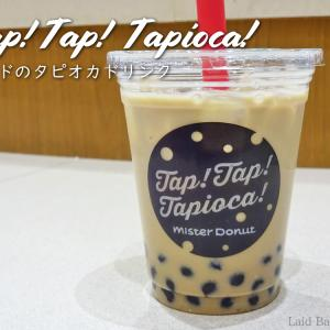 Good cost performance best bubble tea was in the donut shop! / Mister Donut @All over Japan