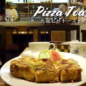 The origin of pizza toast / Cafe Benishica @YURAKUCHO