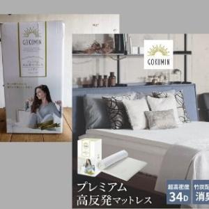 GOKUMIN【快適な睡眠】プレミアム高反発マットレス【PR】