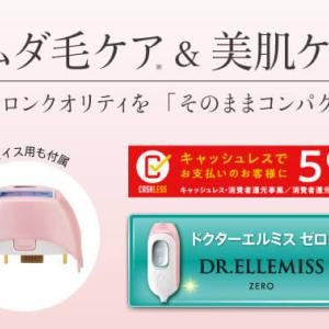 【DR.ELLEMISS ZERO】(ドクターエルミスゼロ)これ1台でエステサロン級のムダ毛ケアと美肌ケアの両方が手に入る光美容器をご存知ですか?