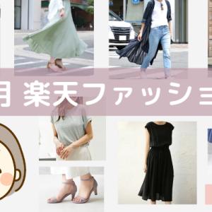 楽天のおすすめファッション【高身長、大きめサイズ】7月12日