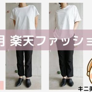 楽天のおすすめファッション【Tシャツ】7月13日
