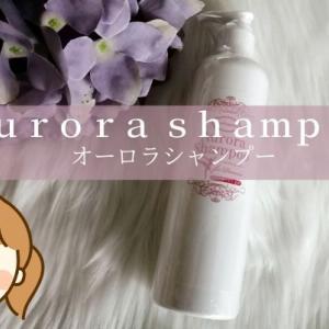 髪先まで美しく『オーロラシャンプー』(Aurora Shampoo)【PR】