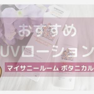 マイサニールーム【ボタニカルズ UVローション】日焼け止め SPF39 PA++ ディープモイスチャー UVローション【PR】