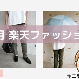 楽天のおすすめファッション【パンツ・バッグ】7月26日