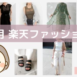 楽天のおすすめファッション【高身長、大きめ】7月27日