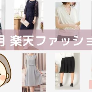 楽天のおすすめファッション【高身長、大きめ】8月2日