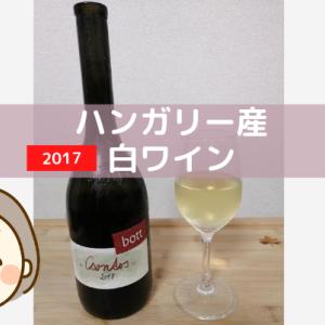 ハンガリー【白ワイン】ボット チョントス