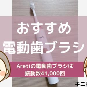 電動歯ブラシ【Areti】自分の歯と歯茎を大切にしたい