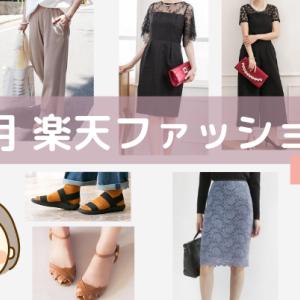 楽天のおすすめファッション【高身長、大きめ】8月29日