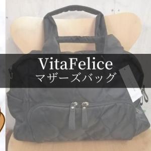 持つ楽しさいっぱい【マザーズバッグ】VitaFelice(ヴィータフェリーチェ )のたっぷり入る大活躍のバッグ