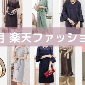 楽天のおすすめファッション【高身長、大きめ】9月16日
