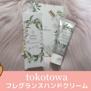 水を使わない!100%自然成分ハーブ┃tokotowa(トコトワ) フレグランスハンドクリーム ホワイト