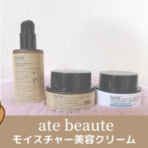 乾燥肌からもっちり肌へ【belif】ビリーフ 韓国でも大人気のコスメでお肌に潤いを!