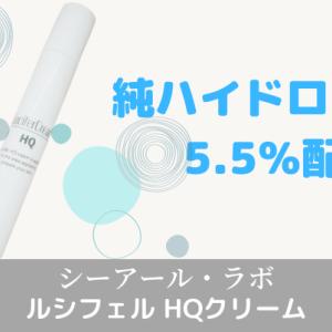 【ルシフェル HQクリーム】純ハイドロキノン5.5%配合で集中ケアを!