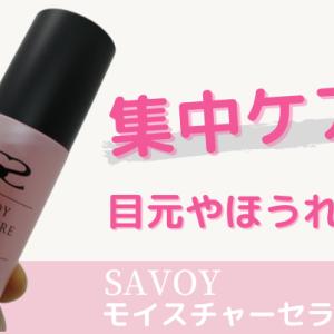 SAVOY【モイスチャーセラム】目元やほうれい線に集中ケア!