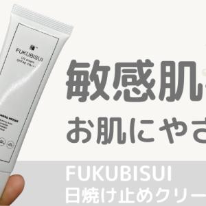 お肌にやさしい!【FUKUBISUI・UVクリーム】顔・からだに使用可能(SPF48 PA+++)
