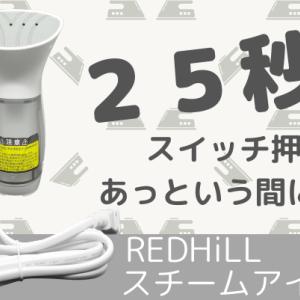忙しい朝にはコレ【REDHILL スチームアイロン】スイッチオンで25秒!