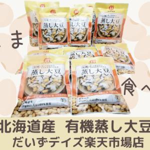 国産【有機蒸し大豆】ホクホク感と甘みのある旨さ!