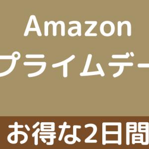 2021年【amazonプライムデー】目玉商品を紹介