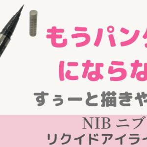 パンダ目から卒業!【NIB・リクイドアイライナー】気持ちよく思い通りに描ける