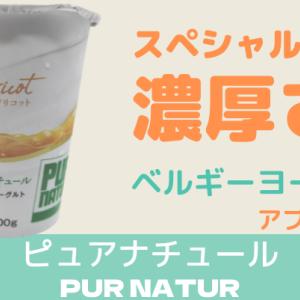 とろっと濃厚~【ピュアナチュール ベルギーヨーグルト】(アプリコット)ほんのり甘酸っぱい美味しさ!