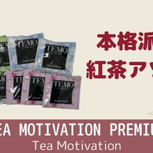香り豊かなこだわりの茶葉【TEA MOTIVATION プレミアム】高級紅茶アソート