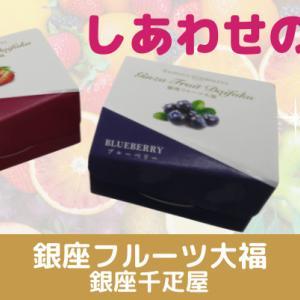 とろけるような食感【銀座フルーツ大福】『銀座千疋屋』しあわせを味わいたい!