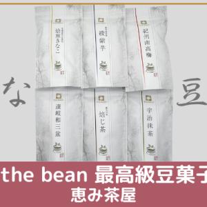 贈り物にもオススメ【the bean】最高級な豆菓子セット