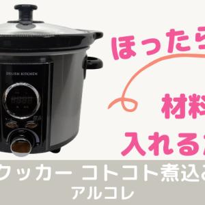 デリッシュキッチンプロデュース【コトコト煮込みシェフ】スロークッカーで時短料理