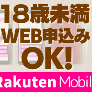 18歳未満のWEB申込みが可能に【楽天モバイル】店舗に行かなくてOK!