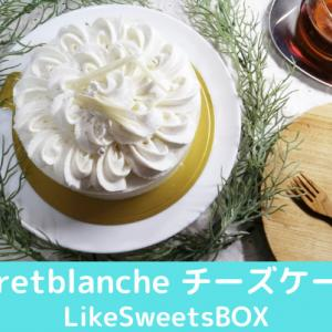 テレビ紹介された!世界1位獲得パティシェが作る【Foretblanche(フォレブランシュ)】濃厚チーズケーキ