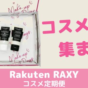 コスメ定期便【Rakuten RAXY】お楽しみコスメボックス