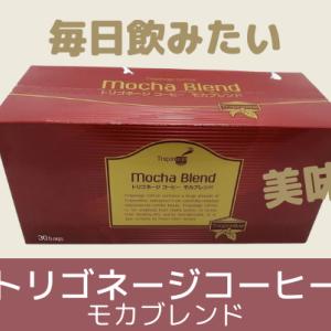 【トリゴネージコーヒー】特別な1杯をいただきます!