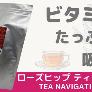 【TEA NAVIGATION プレミアムラインティーバック】ローズヒップ プレミアムライン業務用(ティーバック50袋入り)