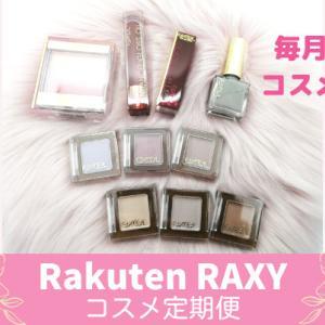 10月の中身公開【Rakuten RAXY】コスメブランド・エクセルが10点届く!【PR】