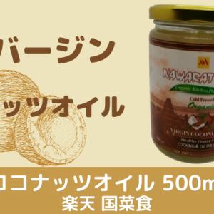 コールドプレス抽出【有機バージンココナツオイル】お料理やお菓子作りにも!