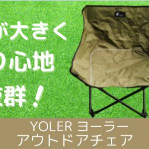 すっごく簡単!折りたたみ【アウトドアチェア】ヨーラー(YOLER)