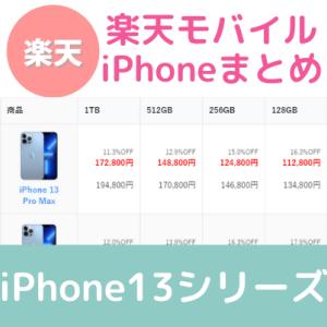 楽天モバイル「iPhone」まとめ│iPhone13シリーズは楽天モバイルがおすすめ!
